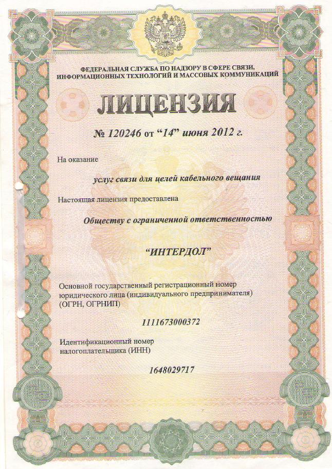 лицензия интердол